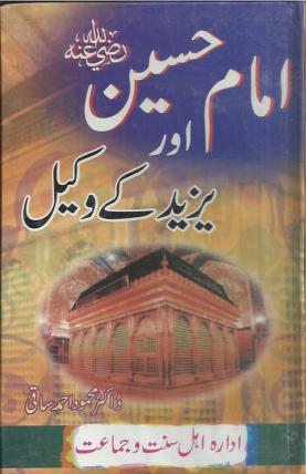 Download imam hussain aur yazeed k wakeel by dr mehmood ahmad saqi pdf book